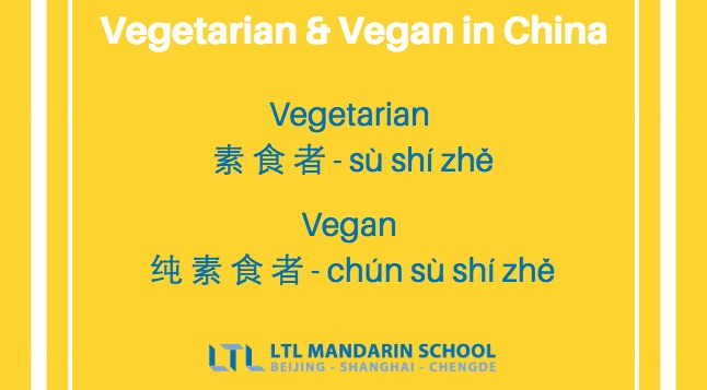 Learn Chinese - Vegan and Vegetarian